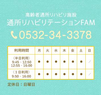 1F 通所リハビリテーションFAM 0532-34-3378